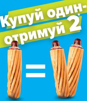 Подвійна порція фастфуду безкоштовно!* на АЗС у смт Нікольське