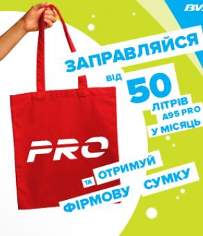 Получи сумку за Pro!