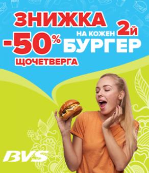 Другий гамбургер - за пів ціни!