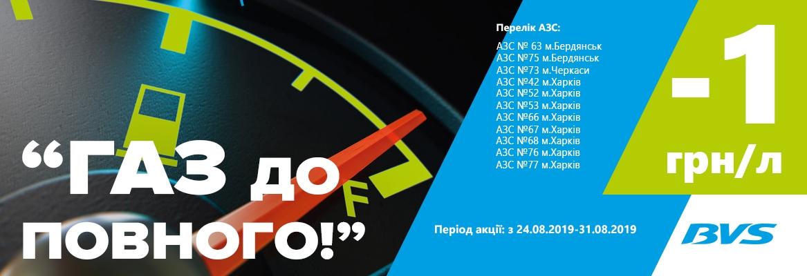 Заправляй газом повний бак (від 15 літрів) і отримуй знижку 1 грн з кожного літру!