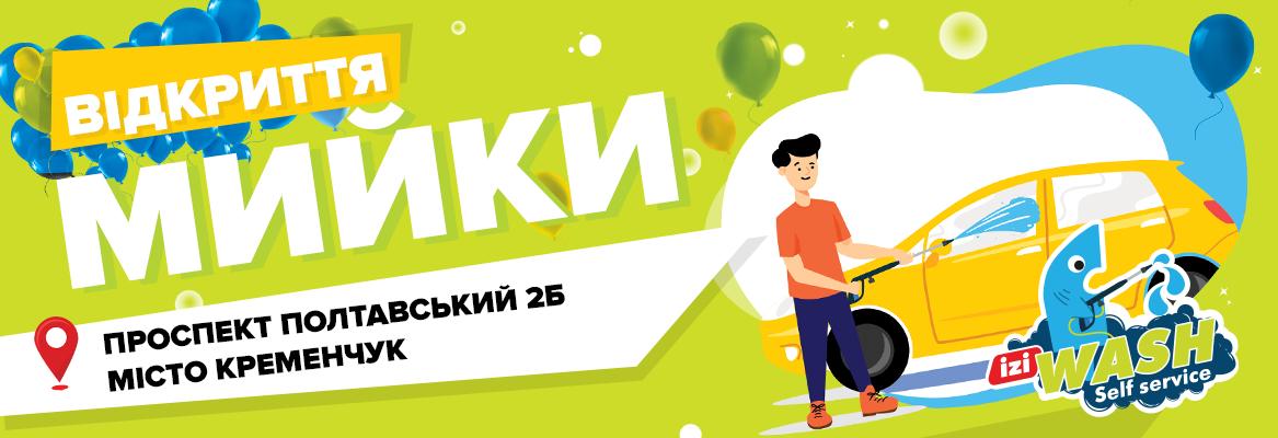 Відкрили нову мийку IZI Wash у м. Кременчук