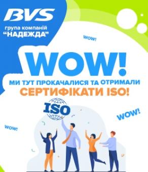 Получили сертификаты ISO!