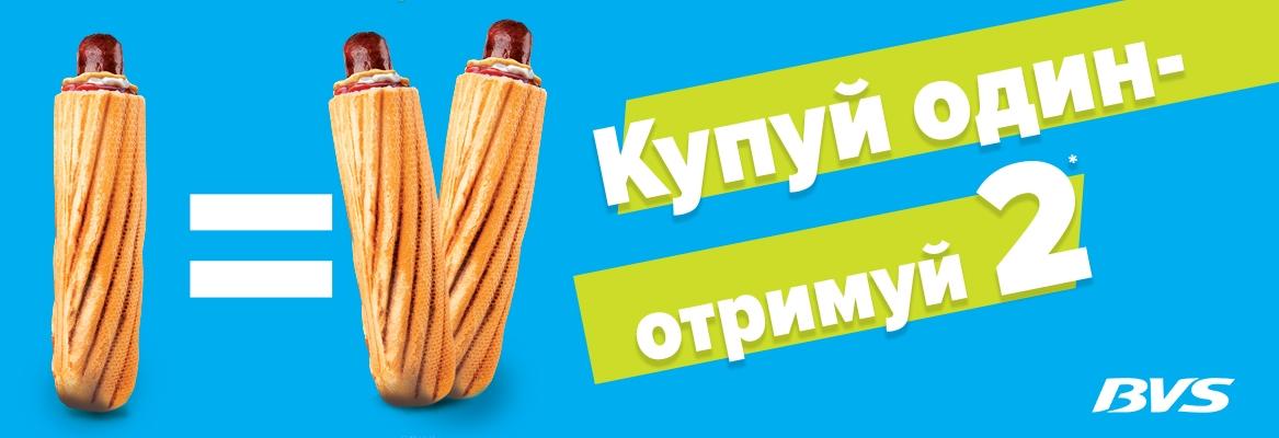 Двойная порция фастфуда бесплатно!* на АЗС у смт Никольськое