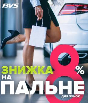 Скидка 8% на все топливо для девушек